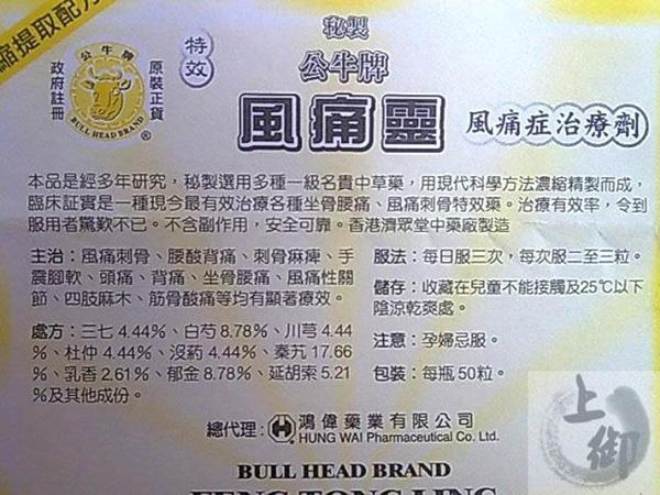 代购:香港公牛牌特效风痛灵(痛风福音) 对风痛刺骨.坐骨腰痛.图片